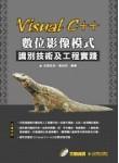 Visual C++ 數位影像模式識別技術及工程實踐-cover