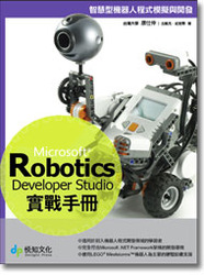 Microsoft Robotics Developer Studio 實戰手冊-cover