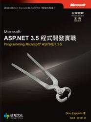 Microsoft ASP.NET 3.5 程式開發實戰 (Programming Microsoft ASP.NET 3.5)