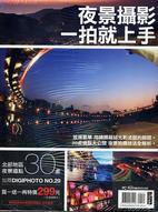 夜景攝影一拍就上手(北部地區夜景攝點 30 處+DigiPhoto雜誌NO.29過刊)-cover