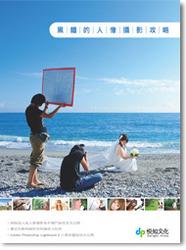 黑麵的人像攝影攻略-cover
