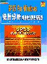 SPSS for Windows 統計分析--初等統計與高等統計(下冊)-cover
