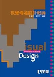 視覺傳達設計概論-cover