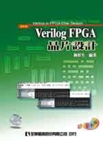 Verilog FPGA 晶片設計 (修訂版)-cover
