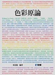 色彩原論, 2/e-cover