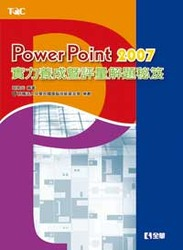 PowerPoint 2007 實力養成暨評量解題秘笈