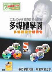 SOEZ2u多媒體學園-多媒體設計超值包