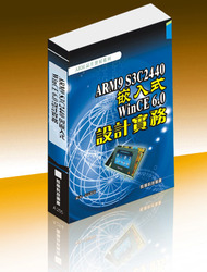 ARM9 S3C2440 與嵌入式 WinCE 6.0 設計實務-cover
