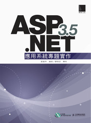 ASP.NET 3.5 應用系統專題實作-cover