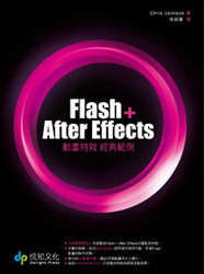 Flash + After Effects 動畫特效精典範例 (Flash + After Effects)-cover