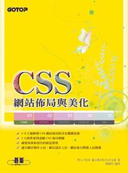 CSS 網站佈局與美化-cover