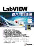 LabVIEW 從入門到精通-cover