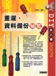 DIY 自己學 2009 -重灌、資料備份密笈-cover