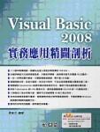 Visual Basic 2008 實務應用精闢剖析-cover