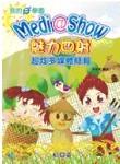 我的 e 學園-Medi@Show 魅力四射超炫多媒體簡報-cover