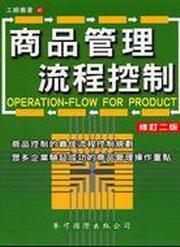 商品管理流程控制 (修訂二版)-cover