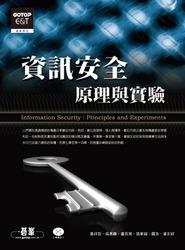 資訊安全原理與實驗-cover