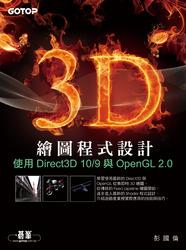 3D 繪圖程式設計:使用 Direct3D 10/9 與 OpenGL 2.0-cover