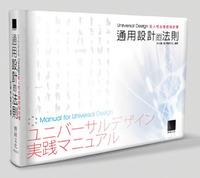 Universal Design 通用設計的法則-從人性出發的設計學-cover