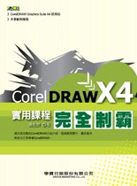CorelDRAW X4 實用課程完全制霸-cover