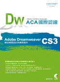 Adobe Certified Associate(ACA) 國際認證-Adobe Dreamweaver CS3 網站視覺設計與網頁製作-cover