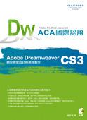 Adobe Certified Associate(ACA) 國際認證-Adobe Dreamweaver CS3 網站視覺設計與網頁製作-cover
