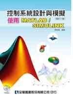 控制系統設計與模擬-使用Matlab/Simulink, 6/e-cover