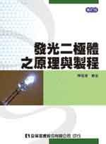發光二極體之原理與製程(修訂版)-cover