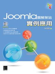 Joomla 圖解架站實例應用-cover