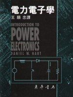 電力電子學 (Introduction to Power Electronics)-cover