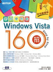 快快樂樂學 Windows Vista 密技便利貼- 160 招技巧瞬間掌握