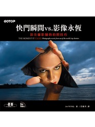 快門瞬間 VS 影像永恆:頂尖攝影師的拍照技巧 (The moment it clicks:photography secrets from one of the world's top shooters)-cover