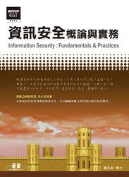 資訊安全概論與實務-cover