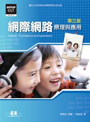 網際網路原理與應用, 3/e-cover
