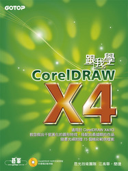 跟我學 CorelDRAW X4-cover