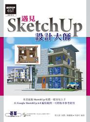 遇見 SketchUP 設計大師-cover