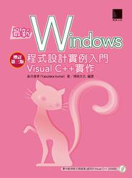 最新 Windows 程式設計實例入門-Visual C++ 實作 (增訂三版)-cover
