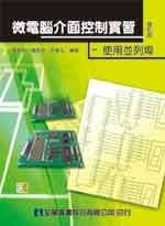 微電腦介面控制實習-使用並列埠(修訂版)-cover