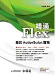 精通 Flex-基於 ActionScript 實現-cover