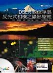 DSLR 數位單眼反光式相機之攝影聖經-cover