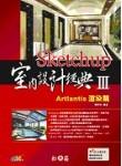 Sketchup 室內設計經典 III-Artlantis 渲染篇-cover