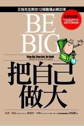 把自己做大-艾格先生教你 12 條職場必勝定律 (Be Big:Step up,Step out,be bold:daring to do our best work together)-cover