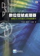 數位信號處理器-義隆eSL系列晶片之原理與實作-cover