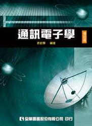 通訊電子學, 2/e-cover