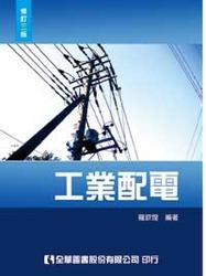 工業配電(修訂三版)-cover