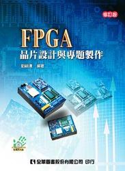 FPGA 晶片設計與專題製作 (修訂版)-cover