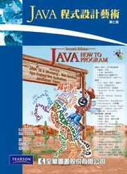 Java 程式設計藝術 (Java How to Program, 7/e)-cover