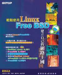 輕鬆使用 Linux FreeBSD 建立自己的網路王國-cover