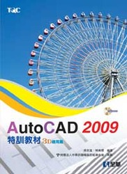 AutoCAD 2009 特訓教材-3D 應用篇-cover