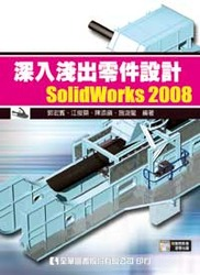 深入淺出零件設計 SolidWorks 2008-cover